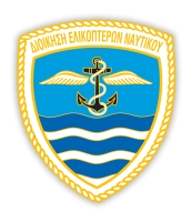 Hellenic Navy Helicopter Command
