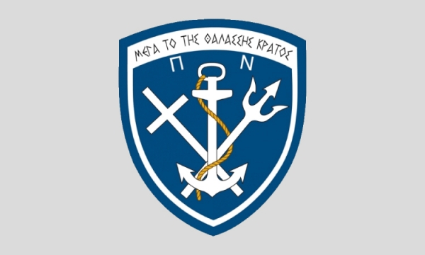 "Participation of the Hellenic Navy in NATO Operation ""SEA GUARDIAN"""